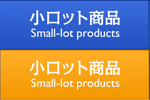 小ロット商品 Small-lot products