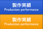 制作実績 Production performance